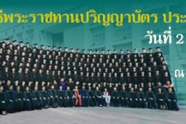 พิธีพระราชทานปริญญาบัตรแก่ผู้สำเร็จการศึกษาจากมหาวิทยาลัยเกษตรศาสตร์ ประจำปีการศึกษา 2561