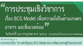 การประชุมเชิงวิชาการ เรื่อง BCG Model เพื่อความยั่งยืนด้านเกษตร อาหาร และสิ่งแวดล้อม