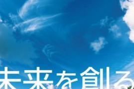 ประชาสัมพันธ์หลักสูตรการศึกษาระดับปริญญาเอก จาก Kochi University ,Japan