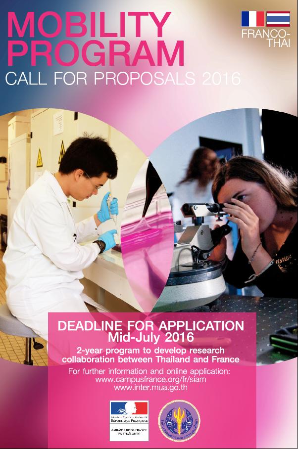 CALL FOR PROPOSALS 2016 : โครงการวิจัยร่วมภายใต้ความร่วมมือด้านอุดมศึกษาและการวิจัยระหว่างไทย-ฝรั่งเศส
