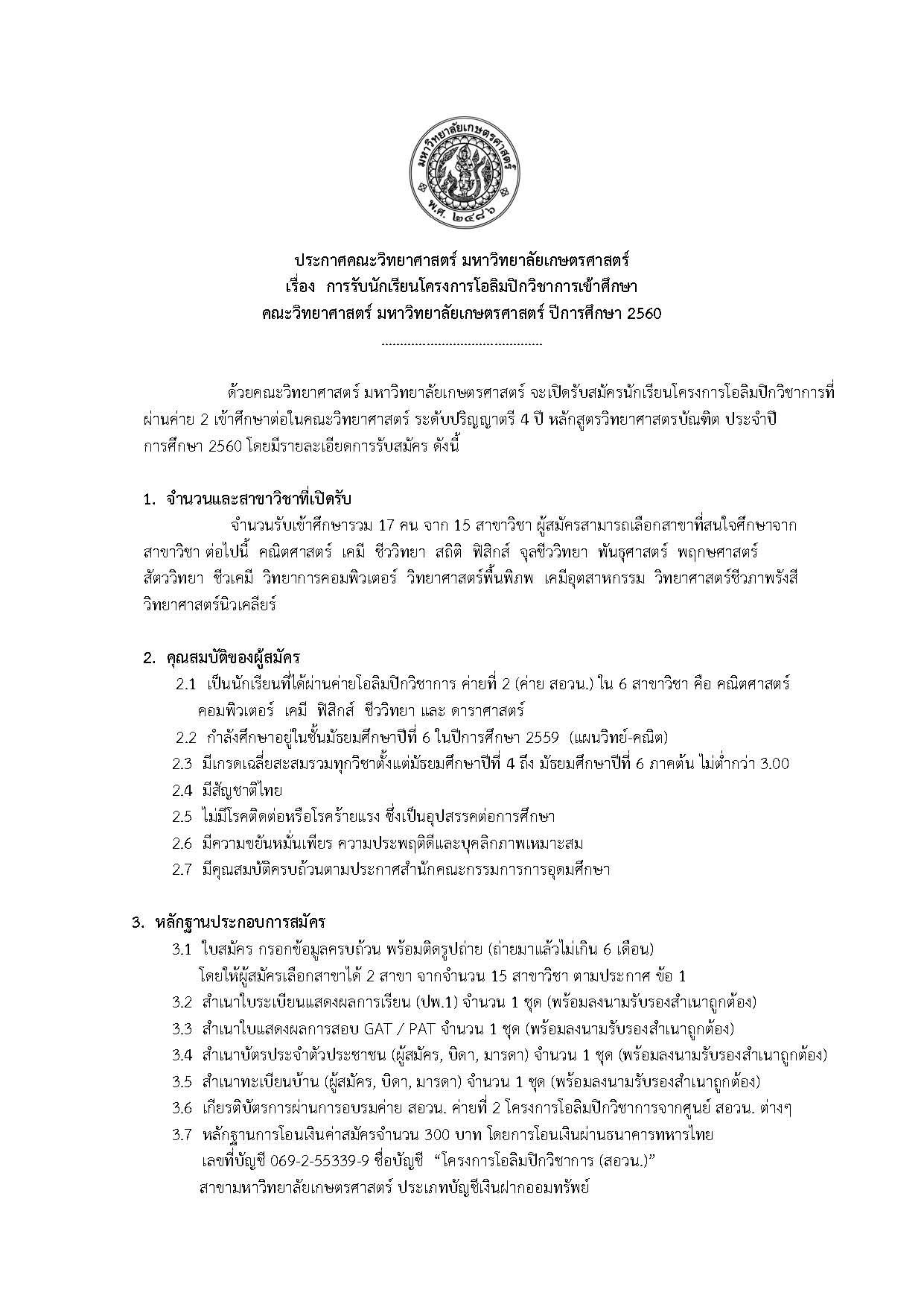 dsvon2560_page_1