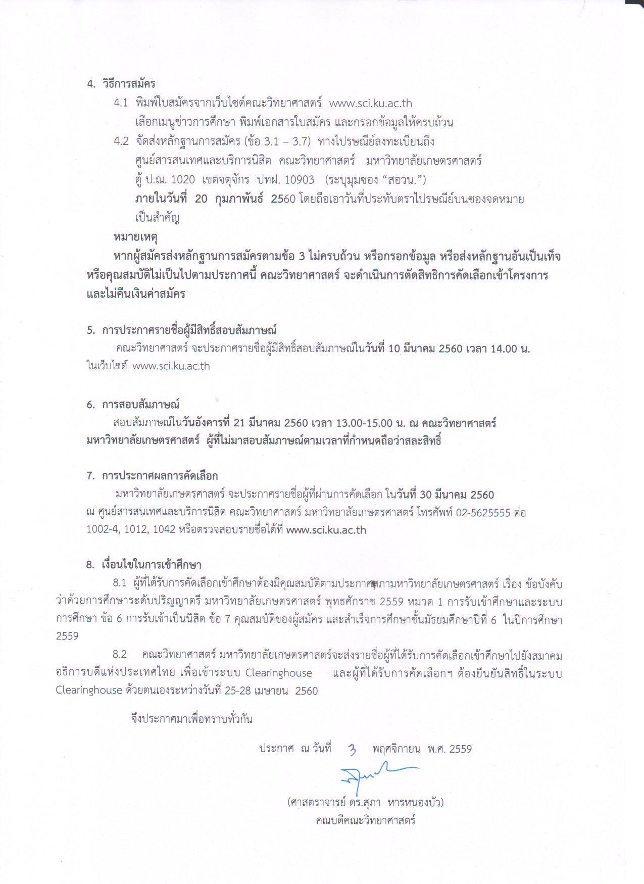 dsvon2560_page_2