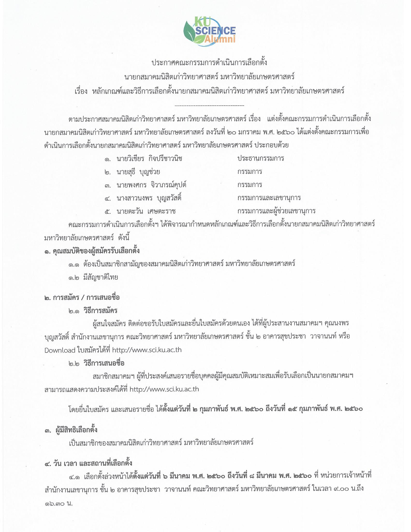 pralumnisci60_page_1