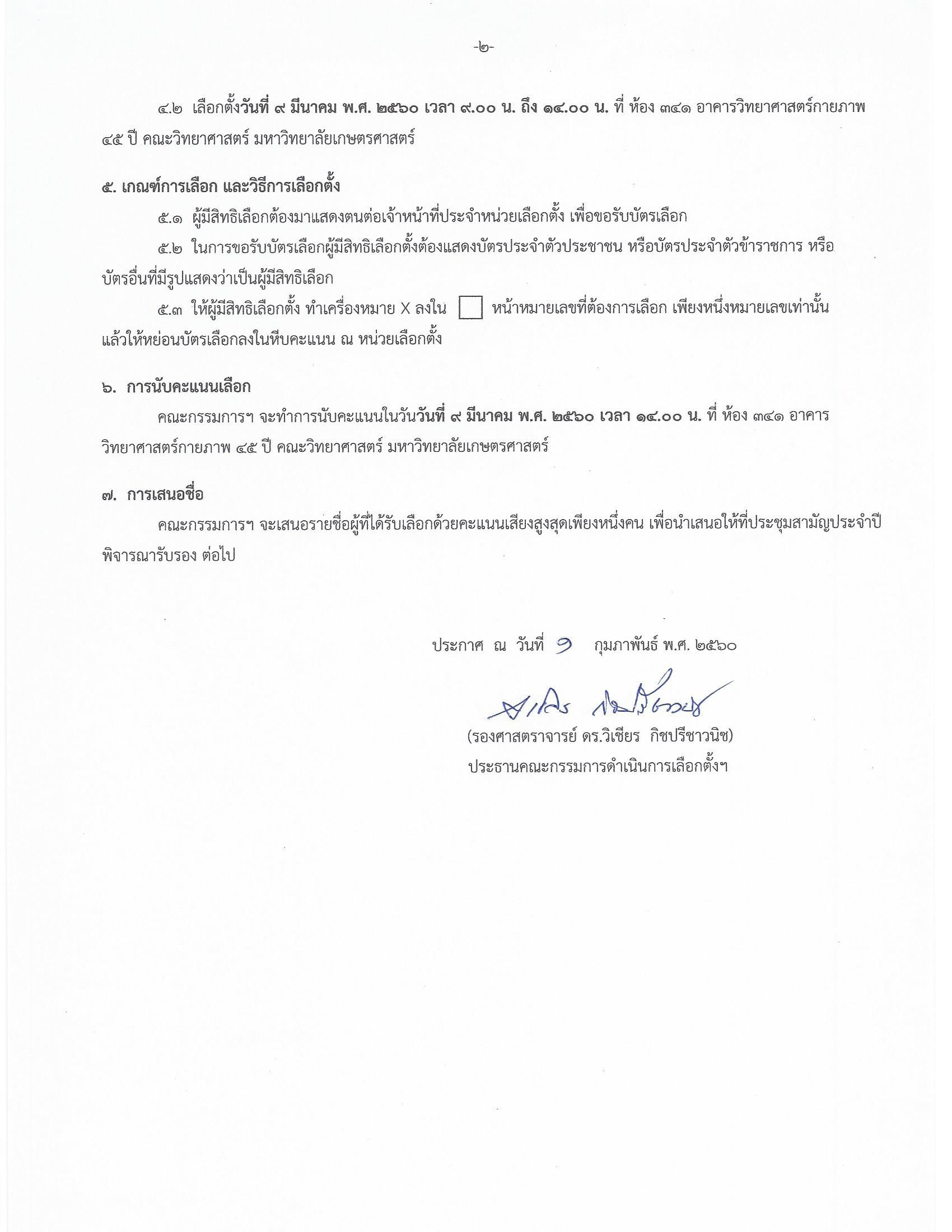 pralumnisci60_page_2