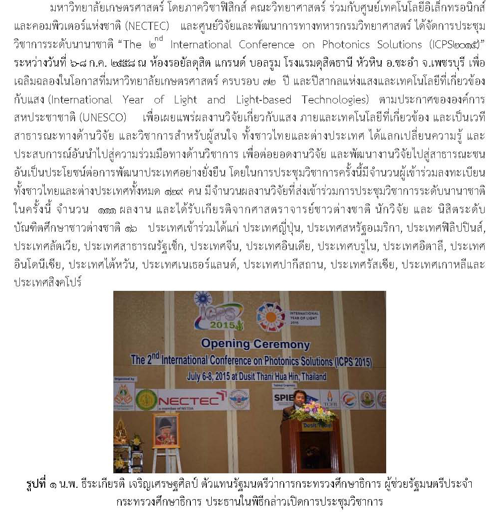 summaryicps2015_Page_1