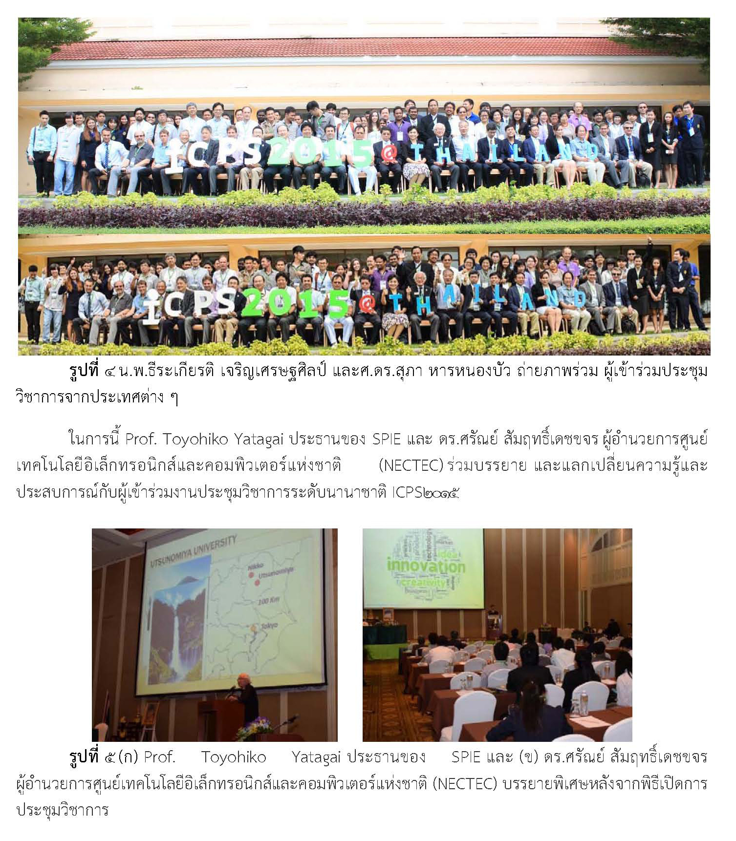 summaryicps2015_Page_3