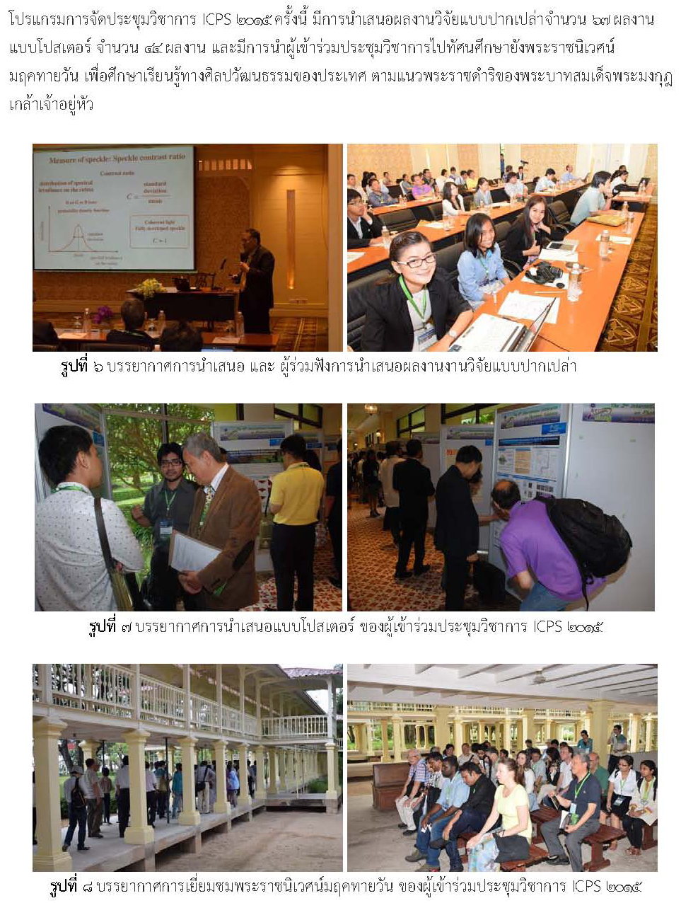 summaryicps2015_Page_4