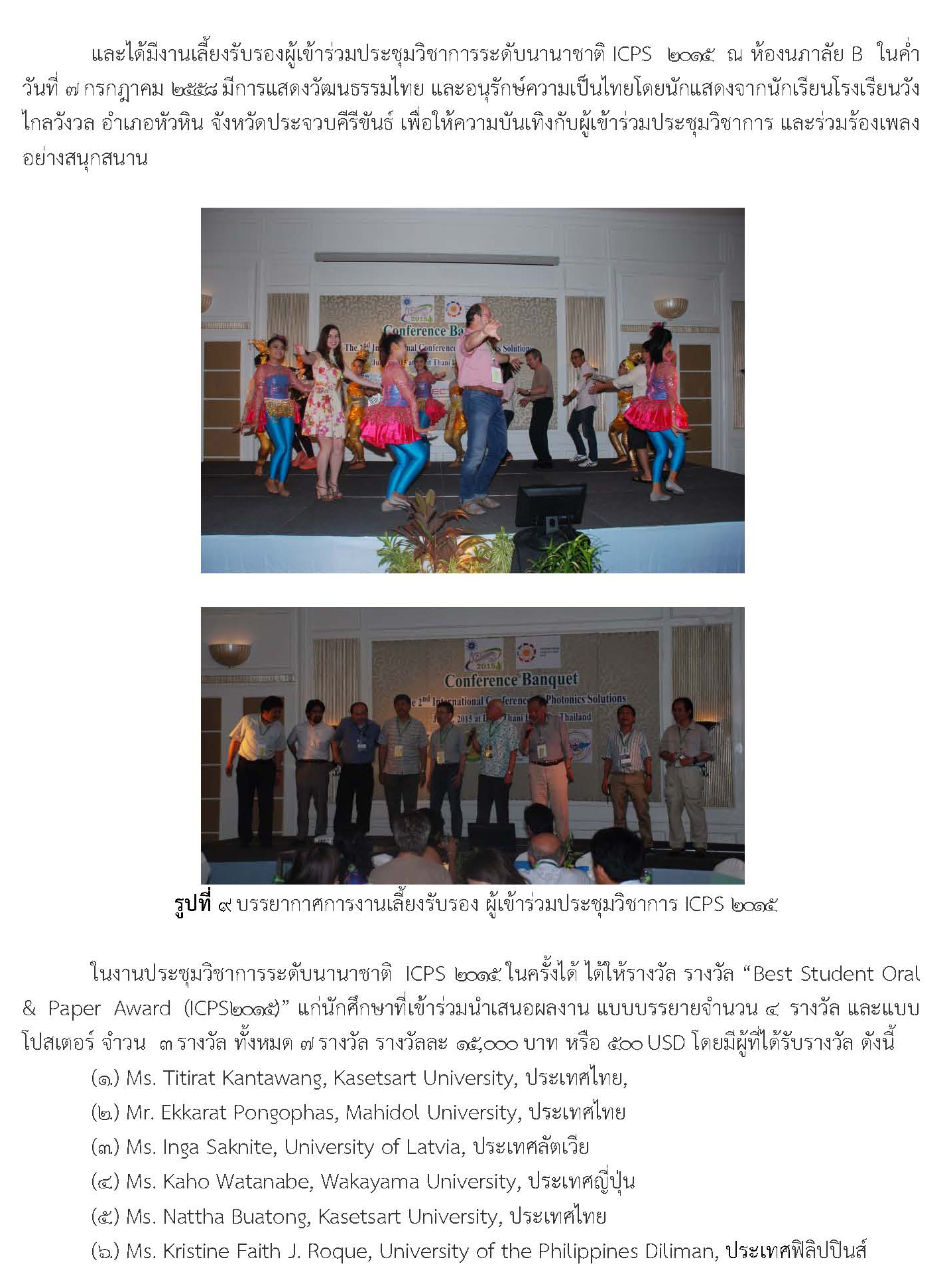 summaryicps2015_Page_5
