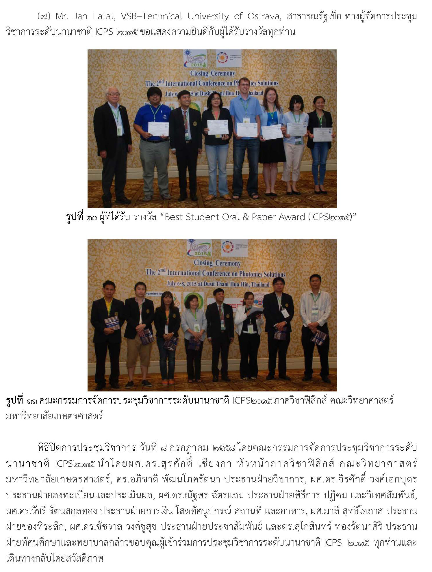 summaryicps2015_Page_6