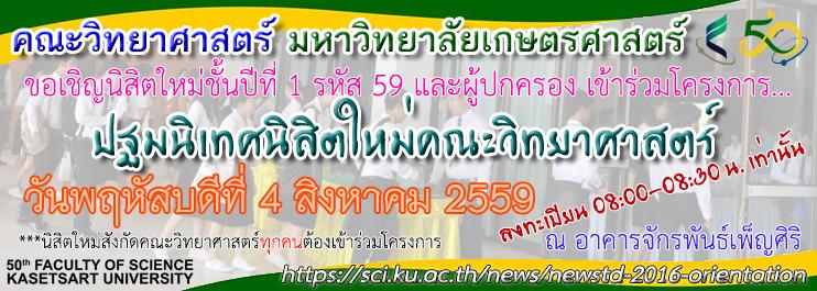 banner orientation51