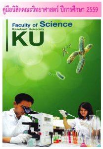 คู่มือนิสิตคณะวิทยาศาสตร์ มหาวิทยาลัยเกษตรศาสตร์ ประจำปีการศึกษา 2559