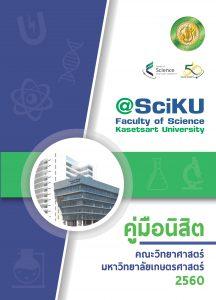 คู่มือนิสิตคณะวิทยาศาสตร์ มหาวิทยาลัยเกษตรศาสตร์ ประจำปีการศึกษา 2560