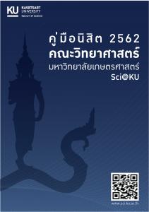 คู่มือนิสิตคณะวิทยาศาสตร์ มหาวิทยาลัยเกษตรศาสตร์ ประจำปีการศึกษา 2562
