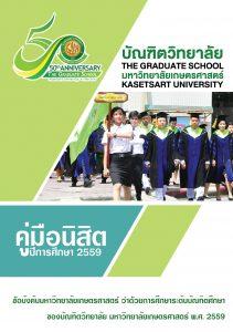 คู่มือนิสิตระดับบัณฑิตศึกษา ปีการศึกษา 2559