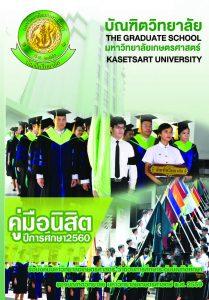 คู่มือนิสิตระดับบัณฑิตศึกษา ปีการศึกษา 2560